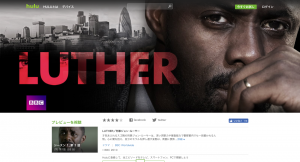 「LUTHER/刑事ジョン・ルーサー」